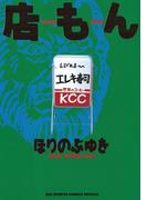 店もん 1(ビッグコミックス)