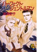 パーフェクト・ジェントルマン(PFビッグコミックス)