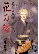 異国の花守 花の聲(こえ)(PFビッグコミックス)