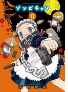 ゾンビチャン 2(サンデーGXコミックス スペシャル)