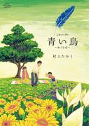 青い鳥~わくらば~(書籍扱いコミックス単行本)