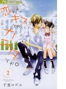 恋とか、キスとか、カラダとか。 2(フラワーコミックス)