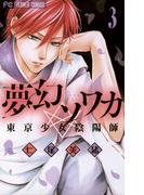 夢幻ソワカ 3(フラワーコミックス)