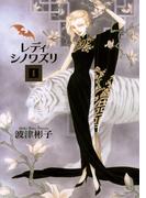 レディ シノワズリ 1(フラワーコミックススペシャル)