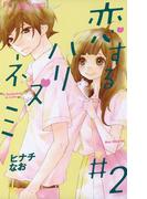 恋するハリネズミ 2(フラワーコミックス)
