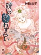 姫の恋わずらい(フラワーコミックススペシャル)