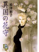 異国の花守(PFビッグコミックス)