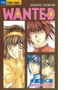 WANTE→D(フラワーコミックス)