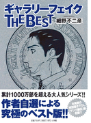 ギャラリーフェイク THE BEST(BIG SPIRITS COMICS SPECIAL)