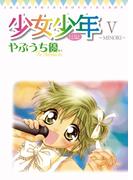 少女少年 5(てんとう虫コミックス スペシャル)