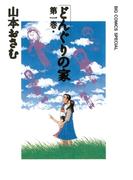 どんぐりの家 1(ビッグコミックススペシャル)
