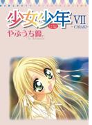 少女少年 7(てんとう虫コミックス スペシャル)