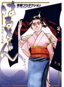 はるちゃん 高知県・久礼編(ビッグコミックス)