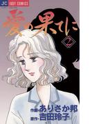 愛の果てに 2(ジュディーコミックス)