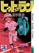 ヒットエンドラン 3(少年サンデーコミックス)