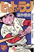 ヒットエンドラン 2(少年サンデーコミックス)