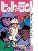 ヒットエンドラン 4(少年サンデーコミックス)