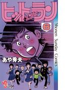 ヒットエンドラン 6(少年サンデーコミックス)