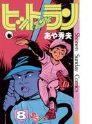 ヒットエンドラン 8(少年サンデーコミックス)