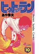 ヒットエンドラン 10(少年サンデーコミックス)