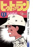 ヒットエンドラン 11(少年サンデーコミックス)