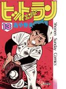 ヒットエンドラン 13(少年サンデーコミックス)