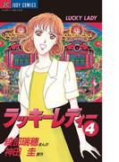ラッキーレディー 4(ジュディーコミックス)