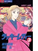 ラッキーレディー 3(ジュディーコミックス)