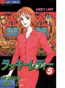 ラッキーレディー 5(ジュディーコミックス)