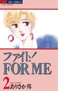ファイト!FOR ME 2(ジュディーコミックス)