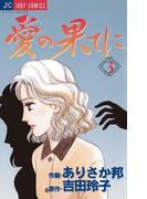 愛の果てに 3(ジュディーコミックス)