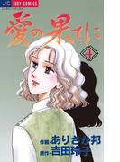 愛の果てに 4(ジュディーコミックス)