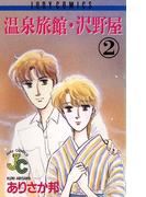 温泉旅館・沢野屋 2(ジュディーコミックス)