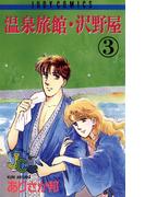 温泉旅館・沢野屋 3(ジュディーコミックス)