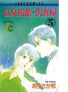温泉旅館・沢野屋 5(ジュディーコミックス)