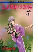 温泉旅館・沢野屋 7(ジュディーコミックス)