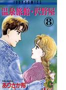 温泉旅館・沢野屋 8(ジュディーコミックス)