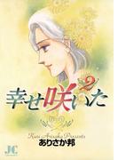 幸せ咲いた 2(ジュディーコミックス)
