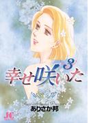 幸せ咲いた 3(ジュディーコミックス)