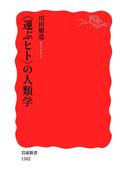 〈運ぶヒト〉の人類学(岩波新書)