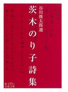 茨木のり子詩集(岩波文庫)