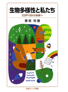 生物多様性と私たち(岩波ジュニア新書)