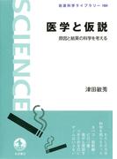 医学と仮説(岩波科学ライブラリー)
