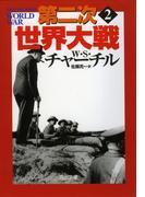 第二次世界大戦 2