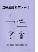 器械運動授業ノート