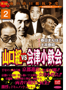 山口組VS会津小鉄会 2(実録極道抗争シリーズ)