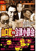 山口組VS会津小鉄会 3(実録極道抗争シリーズ)
