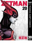 ZETMAN 20(ヤングジャンプコミックスDIGITAL)