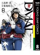 Dr.DMAT~瓦礫の下のヒポクラテス~ 8(ヤングジャンプコミックスDIGITAL)