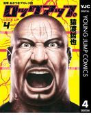ロックアップ 4(ヤングジャンプコミックスDIGITAL)